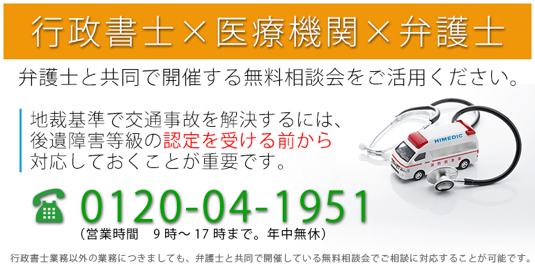 交通事故無料相談受付中!