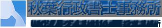 東京・埼玉で交通事故・後遺障害の無料相談のことならお任せください!