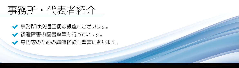 秋葉行政書士事務所のご紹介